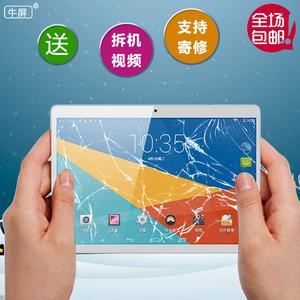 牛屏适用SSA MID-1010 1013 9003平板<span class=H>电脑</span>触摸屏外屏手写电容屏幕