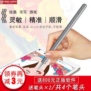 电容<span class=H>笔</span>ipad平板手机超细安卓头苹果小米华为手写绘画触控触屏通用