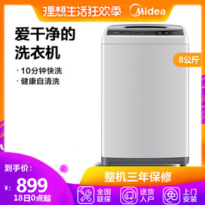Midea/美的洗衣机8公斤KG智能全自动大容量波轮洗衣机<span class=H>家电</span>MB80V31