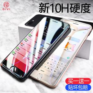 第一卫苹果8钢化膜iPhone7Plus玻璃全屏覆盖7手机<span class=H>贴膜</span>p蓝光保护水凝七透明mo磨砂防摔<span class=H>屏幕</span>防窥屏保防指纹i7八