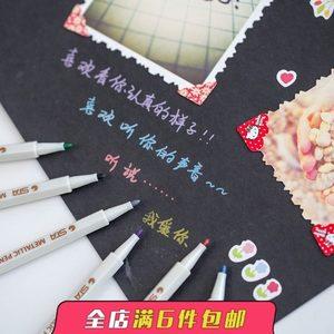 斯塔多用途金属色珠光笔照片笔相册手帐书写笔10色涂鸦可写黑<span class=H>卡纸</span>