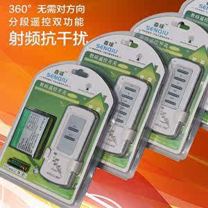 无线遥控<span class=H>电源</span><span class=H>开关</span>220V单路二三路电<span class=H>灯具</span>遥控器家用智能吸顶灯