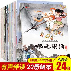 中国经典神话故事绘本 西游记儿童绘本6-8岁童话带拼音<span class=H>图书</span>连环画 注音哪吒闹海哪咤传奇故事绘本 小学生课外阅读书籍一二年级必读