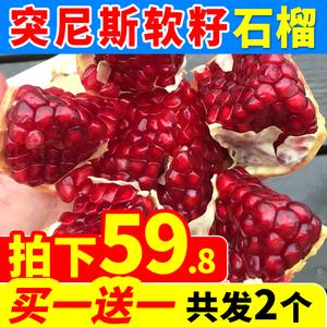 2个1斤多突尼斯软籽<span class=H>石榴</span>胜会理软子红甜红宝石<span class=H>石榴</span>新鲜孕妇水果