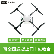 Qingjun Science and Technology Four-Axis Plant Protection Agricultural UAV 10L Spraying Pest Control and Spraying Pesticide for Large Aircraft