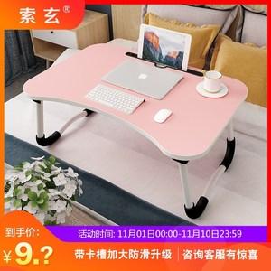 折叠小桌子可床上<span class=H>笔记本</span>电脑懒人做桌宿舍寝室学习用书桌学生神器