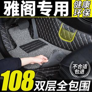 广汽本田8八代第十代雅阁9.5混动汽车专用<span class=H>脚垫</span>精英版全包围地毯式