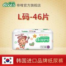 Korean Emperor only imported light, dry and breathable diapers, baby L-size baby, wet female male urine