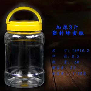 1500g塑料瓶 蜂蜜瓶 加厚透明蜜糖密封罐3斤装蜂蜜罐 <span class=H>蜜糖罐</span>