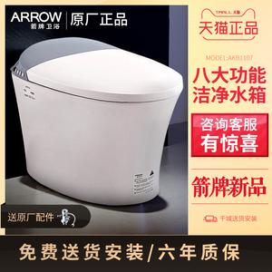 箭牌智能<span class=H>马桶</span>家用一体式无水箱厕所智能坐便器 自动冲洗妇洗烘干