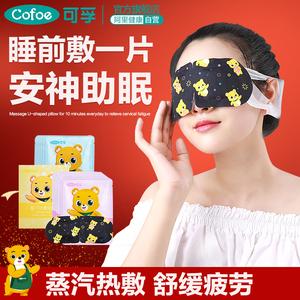 蒸汽眼罩眼贴缓解眼疲劳热敷遮光一次性蒸气护眼膜发热睡眠眼睛罩