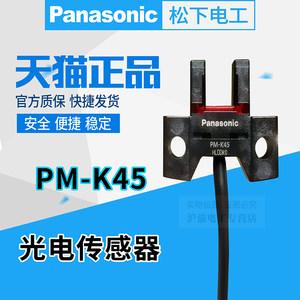 原装正品Panasonic<span class=H>松下</span> 光电<span class=H>开关</span> 传感器PM-K45 替代停产的PM-K44