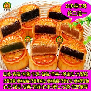 广式<span class=H>月饼</span>散装水果多口味蛋黄莲蓉枣泥五仁黑芝麻豆沙老式手工1斤