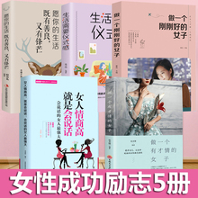 Five volumes to be a talented woman + your kindness must be a bit sharp + life needs ritual feeling + high EQ is to speak for girls to read inspirational books Youth Literature to enhance the temperament of women