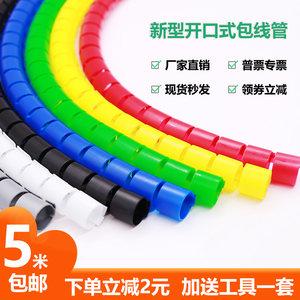 <span class=H>电线</span><span class=H>包</span>线管保护管装饰护线电脑线收纳理线器束线管塑料缠绕管阻燃