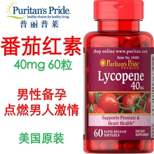Priple Natural Lycopene Soft Capsule for Male Pregnancy: 40mg*60 Granules