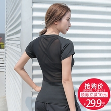 Summer 2019 net yarn fitness clothes feminine sense training jacket breathable Yoga short sleeve speed-dry recreational sports T-shirt