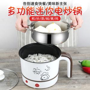 多功能电煎锅加深不粘锅 炒锅电热锅泡面炒菜蒸煮火锅学生蒸蛋器