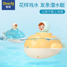 Children Bath Submarine Toys Water Baby Playing Water Sprinkler Bath Girls Knock Playing Water Suit Boys