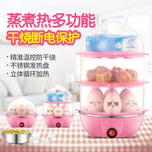 煮蛋器<span class=H>蒸蛋器</span>家用单双层迷你小型早餐神器煮鸡蛋机自动断电1-3人
