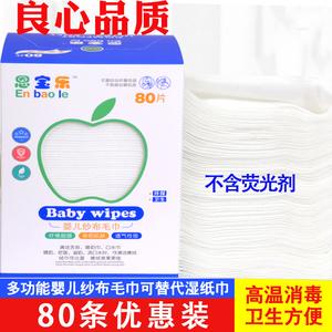 【恩宝乐】80片婴儿干湿两用纱布毛巾