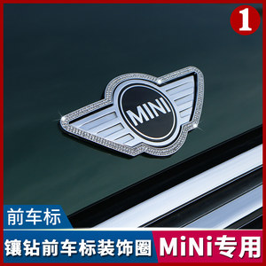 适用宝马迷你mini Cooper F56/F55前车标镶钻装饰圈内饰装饰改装