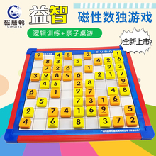 Children's entry magnetic Sudoku Game Portable 469 Gongge Sudoku chessboard pupil intelligence toys