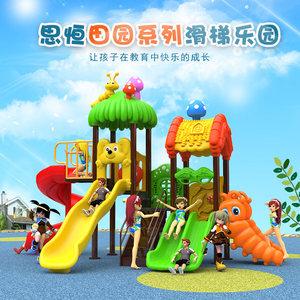 幼儿园大型滑梯室外儿童玩具户外滑梯公园小区<span class=H>秋千</span>组合游乐场设施