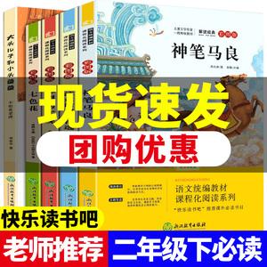 《神笔马良、七色花、大头儿子系列》全5册