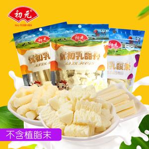 初元奶食品组合套餐480g内蒙奶酪奶疙瘩奶棒条内蒙特产零食无奶精