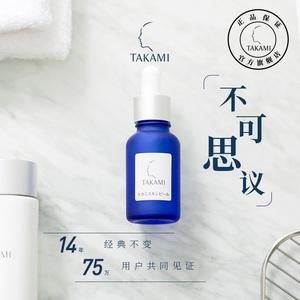 日本TAKAMI小蓝瓶肌底代谢美容面部精华液去闭口痘痘粉刺收缩毛孔