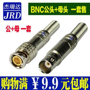 监控视频 BNC母头免焊接头BNC<span class=H>公头</span><span class=H>延长</span><span class=H>线</span>Q9头BNC公母对接头75-3-5