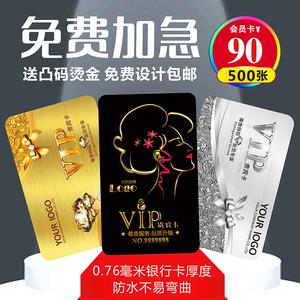 磨砂珠光面贵宾积分卡PVC卡磁条VIP会员卡条码卡设计印刷定制作做