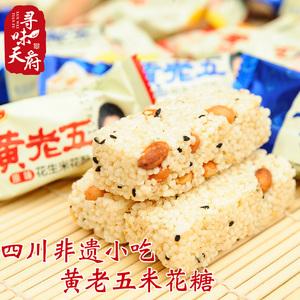 四川特产黄老五米花酥米花糖花生酥传统小吃零食<span class=H>糕点</span>250克年货