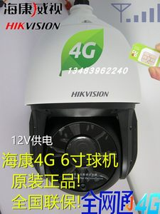 正品海康4G变焦球机200万6寸插卡全网通摄像头DS-2DE6220IW-D/GLT