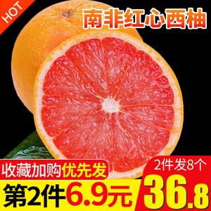 南非西柚进口红心葡萄柚2件8个当季孕妇新鲜水果批发包邮红肉<span class=H>柚子</span>