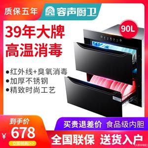 领20元券购买容声消毒柜家用嵌入式厨房臭氧紫外线消毒碗柜镶嵌式大容量