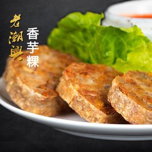 老潮兴 芋头粿香芋糕传统<span class=H>糕点</span>广东美食特产潮汕粿品特色地方小吃