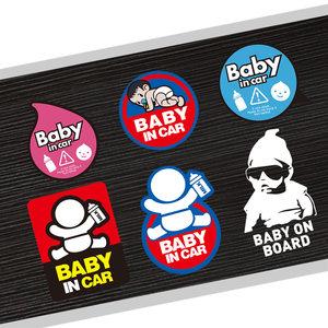 汽车个性baby in car<span class=H>车贴</span><span class=H>反光</span>车身贴车内有<span class=H>宝宝</span>贴纸车门划痕贴花