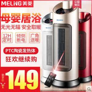美菱取暖器暖风机 立式<span class=H>浴室</span>家用节能省电暖器电暖炉速热电<span class=H>暖气片</span>