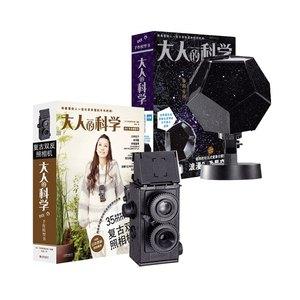 大人的科学日本进口DIY手工模型系列2册(复古双反照<span class=H>相机</span>+浪漫四大人的科学日本进口DIY手工模型系列2册(复古双反照相