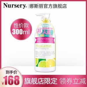 Nursery娜斯丽柠檬卸妆乳300ML 清爽控油日本卸妆啫喱 洁肤卸妆液