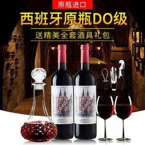 西班牙原瓶原装进口红酒干红葡萄酒<span class=H>酒类</span>特惠包邮双支