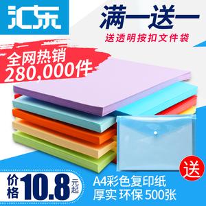 汇东A4纸彩色打印复印纸彩纸500张70g80g办公用纸学生粉红色黄绿色混色手工折纸白纸整箱批发一包a四纸草稿纸
