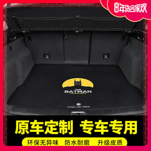 汽车专车专用尾箱垫车载<span class=H>后备箱</span>置物垫皮质防水防滑定制<span class=H>后备箱</span><span class=H>垫子</span>