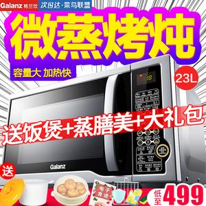 Galanz/格兰仕 G80F23CN1L-SD(S0)平板<span class=H>微波炉</span>家用蒸光波烤箱一体