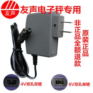 原装友声电子秤充电器XK3100双槽桌秤台秤冲电器吊秤电源线配件