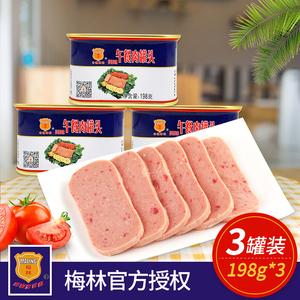 梅林午餐肉罐头198克*3罐