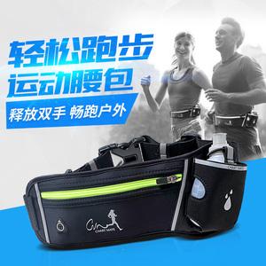 男运动腰包马拉松装备女户外跑步多功能水壶腰包手机防水健身小包