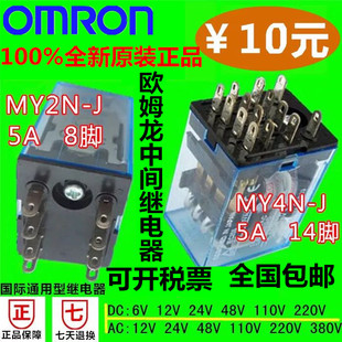 正品欧姆龙中间继电器MY2NJ DC24V MY4N-J AC220V MY4NJ MY2N-GS